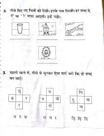 Hindi Grammar Work Sheet Collection for Classes 5,6, 7 & 8: Matra Work Sheets for Classes 3, 4, 5 and 6 With SOLUTIONS/ANSWERS Consonant Blends Worksheets, Lkg Worksheets, Hindi Worksheets, 1st Grade Worksheets, Grammar Worksheets, Preschool Worksheets, 2 Letter Words, Hindi Language Learning, Hindi Alphabet