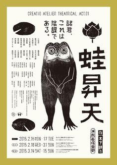 蛙昇天|アカオニデザイン|山形のデザイン事務所|デザイン・ホームページ制作