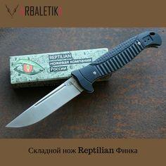 """""""#НОЖИ_ARBALETIKA  💥🔪Складной нож Reptilian Финка 🔪💥  ✅Выполнен по мотивам знаменитого ножа НКВД 🔪. «Финка» от Reptilian – внушительный складной нож 💪и по своим габаритам, и по весу. Способен стать верным помощником 👍в полевых условиях.    ✅ Производитель ножей: Reptilian ✅ Длина в открытом состоянии: 252 мм. ✅ Длина лезвия:11.2 см. ✅ Вес ножа: 187 г.  💰 Цена2 780рублей 👀Узнать подробнее о товаре можно тут:https://vk.cc/6OfO8H Заказывайте ❗  ☎️ 8(800)350-03-73…"""