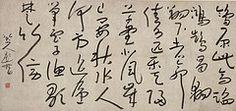 清-朱耷-题画诗轴-北京故宫  Zhu Da