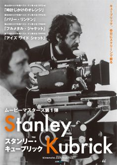 観るべき映画、観てもらいたい映画がそこにある! ムービーマスターズ第1弾  恐るべき才能と映像感覚 映画の概念を変えた20世紀の巨匠 スタンリー・キューブリック