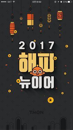 Mobile Web Design, App Ui Design, Ad Design, Layout Design, Event Design, Event Banner, Web Banner, Korea Design, Splash Screen