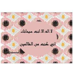 لا اله الا الله محمد رسول الله ' Follow me on Instagram: islamiiat_