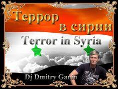 Террор в Сирии
