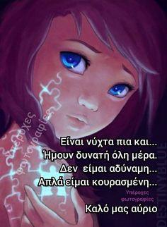 Greek Quotes, Good Night, Psychology, Sayings, Words, Weddings, Flower, Nighty Night, Psicologia