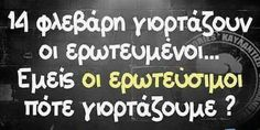 Image in Greek quotes 📝 collection by Lia on We Heart It Funny Greek, Greek Quotes, Men Quotes, Free Therapy, Funny Jokes, Funny Stuff, Find Image, We Heart It, Humor