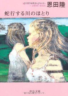 蛇行する川のほとり (中公文庫):Amazon.co.jp:本