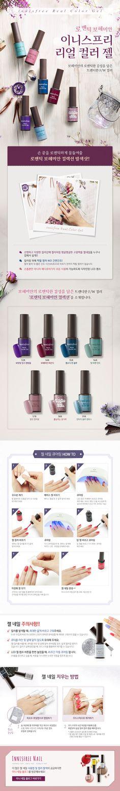 이니스프리 쇼핑몰 Web Design Websites, Web Ui Design, Web Design Trends, Page Design, Event Banner, Web Banner, Cosmetic Web, Korea Design, Makeup Package