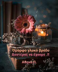 Daily Word, Good Morning Good Night, Wonderful Images, The Good Place, Cool Photos, My Favorite Things, Amazing Places, Greece, Spring