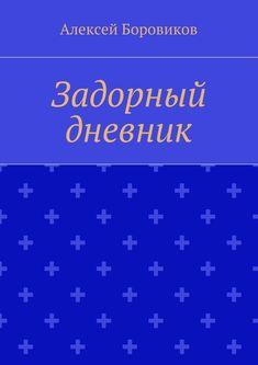 Алексей Петрович Боровиков Задорный дневник
