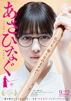Live-Action Asahinagu Film Reveals New Visual Premiere Date