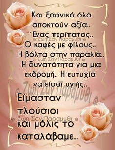 Favorite Quotes, Best Quotes, Life Quotes, Qoutes, Optimist Quotes, Colors And Emotions, Unique Quotes, Greek Quotes, Good Morning Quotes
