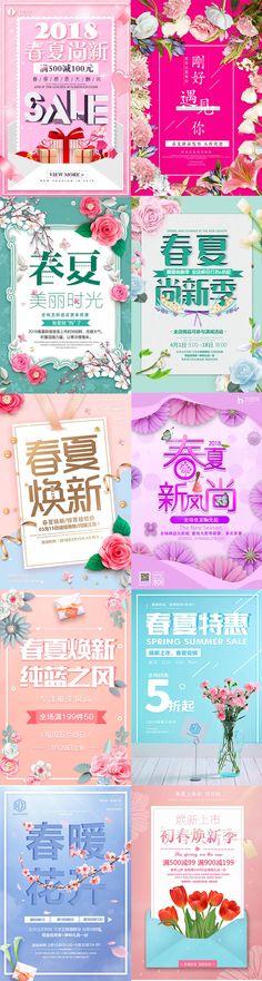 春夏焕新换季新风尚鲜花卉时尚购物新品上市优钜惠海报psd模板-淘宝网