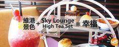 [詳全文] http://www.foodeasy.com/food-blog/afternoon-tea-set-sky-lounge-sheraton-hotel-hong-kong/ 天氣漸涼,Sky Lounge特意推出全新下午茶系列迎接秋的來臨。擺脫傳統法式的下午茶或許會帶來不一樣的驚喜。