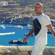 Odam Merayetha - Single by Amr Diab on Apple Music Giza Egypt, Find Music, Life Rules, World Music, Apple Music, Music Bands, All About Time, Music Videos, Singer