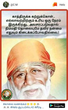 Rajinikanth Quotes, Tamil Motivational Quotes, Tamil Love Quotes, Coach Quotes, Prayer Quotes, Spiritual Quotes, Life Quotes, Inspirational Quotes, God Prayer