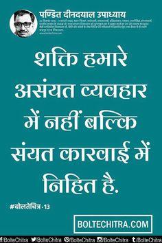 #HindiQuotesImages #हद #Bolte Chitra #Hindi