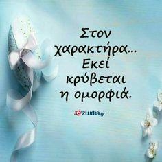 Ομορφιά Me Quotes, Motivational Quotes, Greek Words, Greek Quotes, Picture Quotes, Favorite Quotes, Cool Photos, Birthdays, Coding