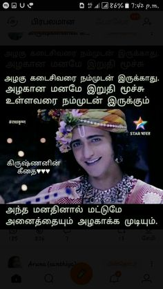 Radha Radha, Radha Krishna Quotes, Radha Krishna Love, Lord Krishna, Shiva, Mahabharata Quotes, Gita Quotes, Radha Krishna Wallpaper, Eternal Love