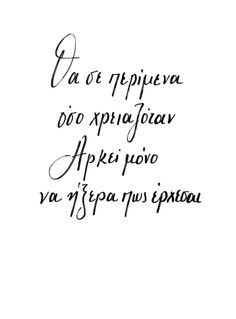 Greek Quotes, Love Quotes For Him, Sign I, Sign Quotes, Life Lessons, Thats Not My, Facts, Motivation, Feelings