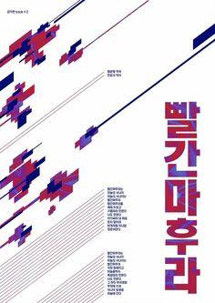 오늘의 디자인 2 - 스퀘어 카테고리 2017 Design, E Design, Book Design, Cover Design, Layout Design, Print Design, Type Posters, Graphic Design Posters, Graphic Design Inspiration