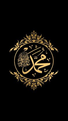 The Prophet Muhammad Wallpaper by - 07 - Free on ZEDGE™ now. Browse millions of popular 2017 Wallpapers and Ringtones on Zedge and personalize your phone to suit you. Browse our content now and free your phone Allah Wallpaper, Islamic Quotes Wallpaper, Arabic Calligraphy Art, Arabic Art, Calligraphy Handwriting, Islamic Images, Islamic Pictures, Mundo Cruel, Art Arabe