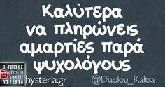 Καλύτερα να Funny Greek Quotes, Funny Quotes, Life Quotes, Humor Quotes, Free Therapy, Reading Quotes, Love Reading, Inspire Me, Funny Pictures