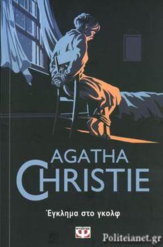 ΕΓΚΛΗΜΑ ΣΤΟ ΓΚΟΛΦ / CHRISTIE AGATHA New Edition, Agatha Christie, Vintage Posters, Books, Movies, Movie Posters, Poster Vintage, Libros, Film Poster