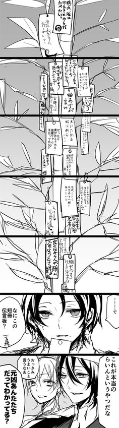 とうろぐ-刀剣乱舞漫画ログ - 短冊で会話しだす本丸