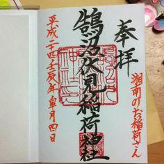 鵠沼稲荷神社御朱印 My Style, Character