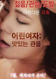 Erotic Film Index: Young Woman Delicious Peeping 2016 HDRip Wife Movies, X Movies, Drama Movies, Movies Free, Korean Movies Online, Film Semi Korea, Karma Sutra, Foreign Movies, Love Scenes