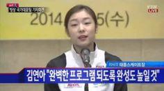 Press conference Yuna Kim. Left before the Olympics 23 days.  YTN 20140115 소치 D-23··· 빙상 국가대표 김연아 기자회견