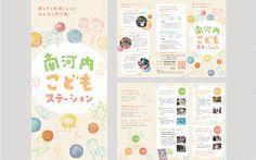 Kids Graphic Design, Print Design, Dm Poster, Japanese Menu, Leaflet Design, Catalog Design, Type Setting, Editorial Design, Layout Design