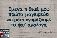 Εμένα η δικιά μου πρώτα μαγειρεύει - Ο τοίχος είχε τη δική του υστερία – Caption: @ThemisIV Κι άλλο κι άλλο: Έρχεται ο άλλος… Η αγάπη είναι… Μου είπαν για να… ο μόνος τρόπος να… Τρώω γύρο και σε… Να είσαι ερωτευμένη μαζί του αλλά Κάνω η δίαιτα του τάρανδου Πόσο τζατζίκι δεν έφαγα #themisiv
