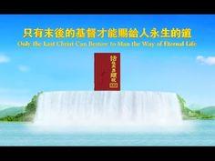 【東方閃電】全能神的發表《只有末後的基督才能賜給人永生的道》粵語