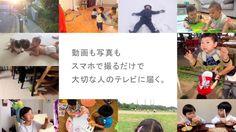 スマホで撮って実家のテレビへすぐに届く!IoTサービス「まごチャンネル」 | クラウドファンディング - Makuake(マクアケ)
