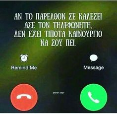 Greek Quotes, So True, Food For Thought, Messages, Thoughts, Text Posts, Text Conversations, Ideas