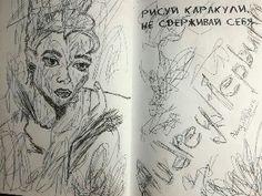 Draw a doodle,don't hold back #AudreyHepburn
