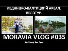 ЧЕХИЯ. ВЕЛОТУР - ЛЕДНИЦКО-ВАЛТИЦКИЙ АРЕАЛ. MORAVIA VLOG#035