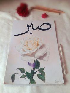 ibtasem: Sabr - Patience (My Artwork) Calligraphy Drawing, Arabic Calligraphy Art, Arabic Art, Quran Wallpaper, Islamic Quotes Wallpaper, Islamic Images, Islamic Pictures, Islamic Paintings, Islamic Wall Art