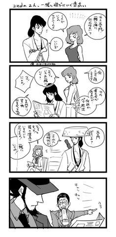 のうきん@ざふぁ済み (@oisiigyooza) さんの漫画 | 22作目 | ツイコミ(仮) Lupin The Third, 3 Arts, Funny Comics, Fan Art, Manga, Cute, Anime, Chibi, Manga Anime