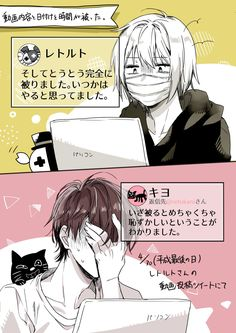 Anime Child, Angel Of Death, Manga Drawing, Fashion Art, Character Design, Boys, Youtube, Idol, Anime Guys