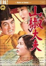 "Kinuyo Tanaka as Tamaki (top) and Kyoko Kagawa as Anju in ""Sansho the Bailiff"" (Mizoguchi, Kagawa, Epic Film, Film Movie, Akira, Kenji Mizoguchi, Film Theory, Japanese Film, Japanese Style, Great Films"