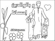سلسة التلوين للطفل المسلم Learning To Write, Learning Arabic, Learn Arabic Alphabet, Islam For Kids, Kids Education, Watercolor Illustration, Quran, Worksheets, Coloring Books