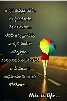 Strong Quotes, True Quotes, Qoutes, Love Quotes In Telugu, Happy Morning Quotes, Love Failure, Energy Boosters, Morning Greeting, Positive Words