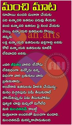 Telugu Inspirational Quotes, Morning Inspirational Quotes, New Quotes, Morning Quotes, Friendship Quotes In Telugu, Hard Work Quotes, Kalam Quotes, Gita Quotes, Devotional Quotes