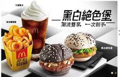 Go black and white with mcdonald