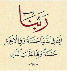 Caligraphy Art, Calligraphy Design, Calligraphy, Allah Calligraphy, Islamic Caligraphy Art, Islamic Calligraphy