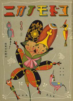 """'Kodomo no kuni' (""""Children's Land"""")"""