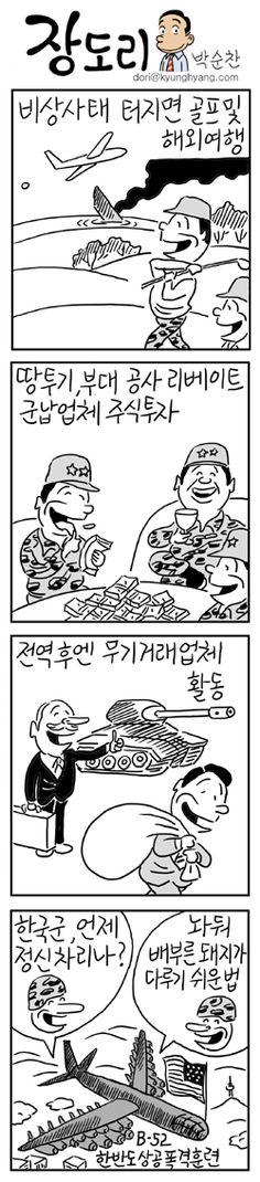 한국군, 언제 정신차리나? http://news.khan.co.kr/kh_cartoon/khan_index.html?code=361102 3월 21일 경향신문 장도리 만화입니다.
